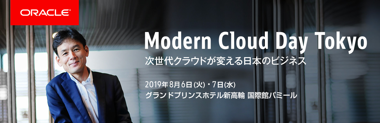 Modern-clouddays-tokyo