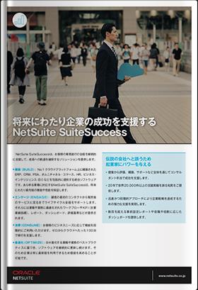 NetSuite SuiteSuccess  ご紹介資料