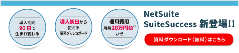 NetSuite SuiteSuccess 新登場!!