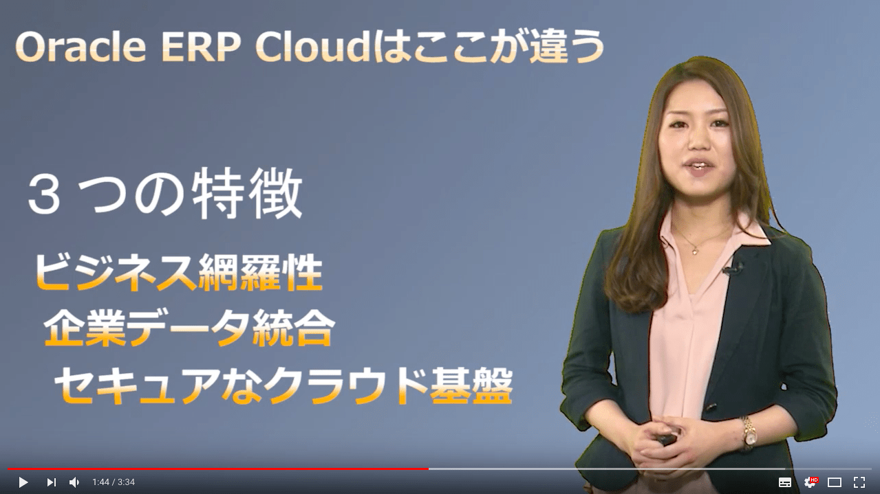 Oracle ERP Cloud セミナー