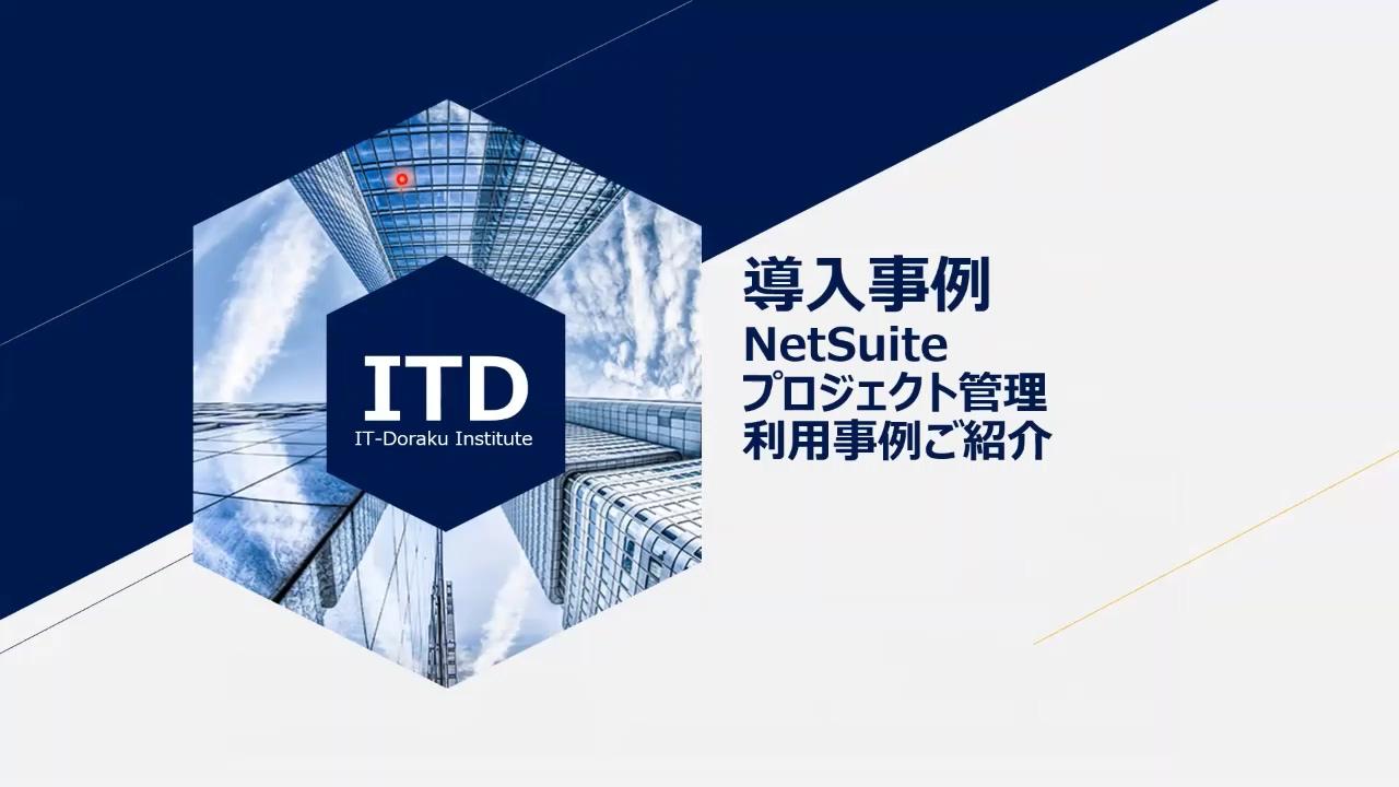 【動画】IT働楽研究所 プロジェクト管理の導入事例とその効果