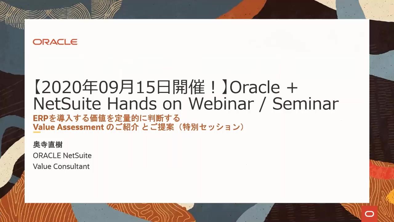 Oracle NetSuite 導入前「無償 バリューコンサルティング」のご紹介