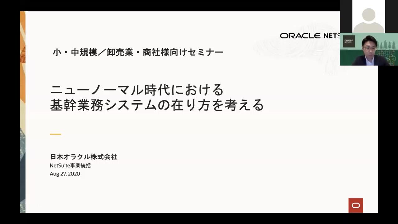 【動画】 卸売・商社向けセミナー 基幹業務セミナー