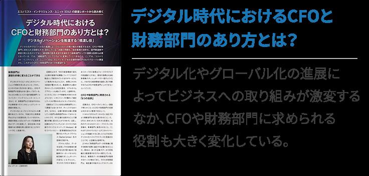 デジタル時代におけるCFOと財務部門のあり方とは?
