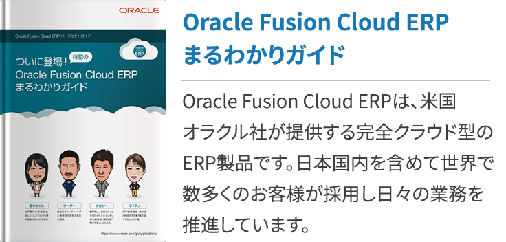 Oracle Fusion Cloud ERPまるわかりガイド