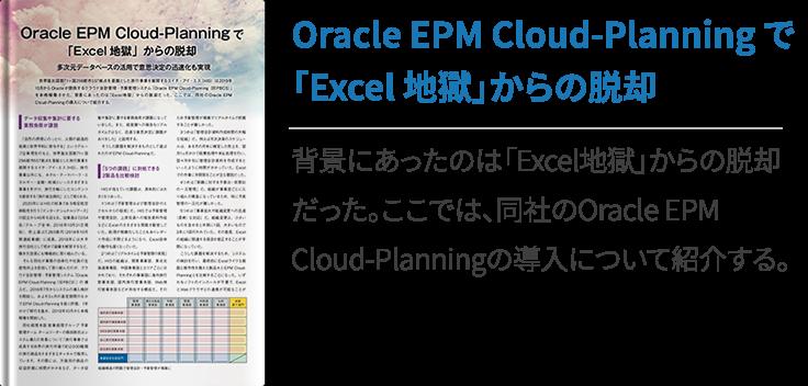Oracle EPM Cloud-Planning で「Excel 地獄」からの脱却