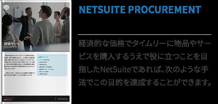 NETSUITE PROCUREMENT
