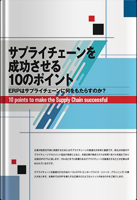 サプライチェーンを成功させる10のポイント