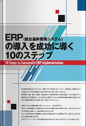ERP(統合基幹業務システム)の導入を成功に導く10のステップ