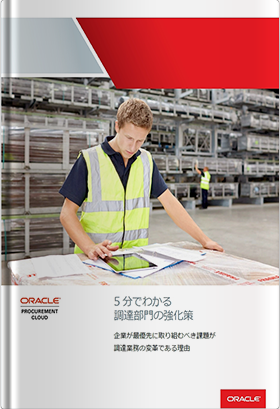 Oracle ERP Cloudの会計・調達業務
