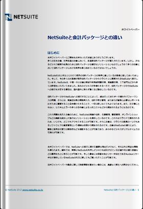 NetSuiteと会計パッケージとの違い