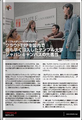 導入事例記事(テンプル大学ジャパンキャンパス)