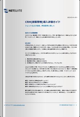 CRM(顧客管理)導入評価ガイド