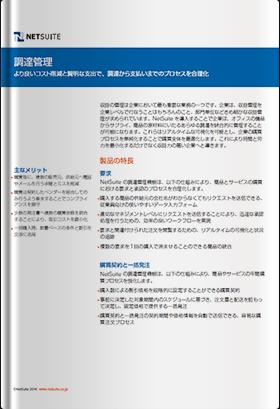 ERPの調達管理機能(NetSuite編)