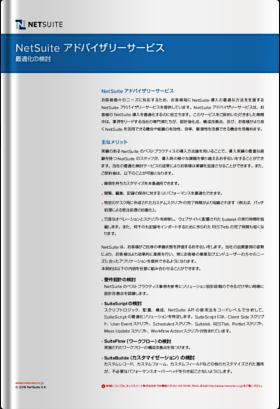 NetSuite アドバイザリーサービス