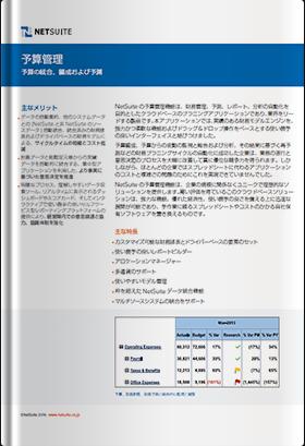 ERPの予算管理機能(NetSuite編)
