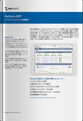 NetSuite ERP リアルタイムクラウド財務管理