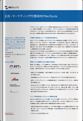 広告・マーケティング代理店向けNetSuite
