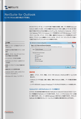 NetSuite for Outlook