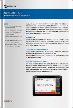 NetSuite POS