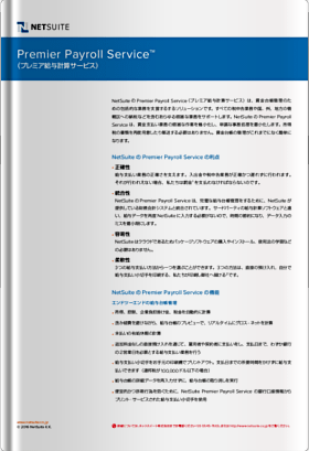 Premier Payroll Service(プレミア給与計算サービス)