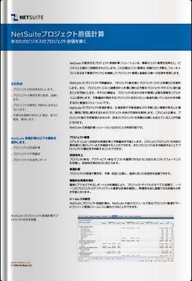NetSuiteプロジェクト原価計算