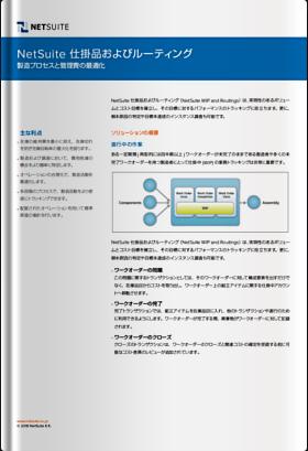 NetSuite 仕掛品およびルーティング