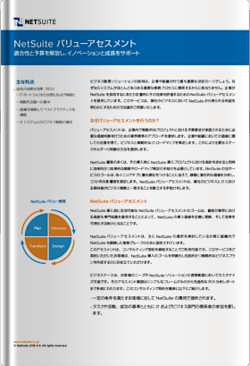 NetSuite バリューアセスメント
