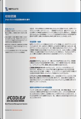 ERPの収益認識機能(NetSuite編)