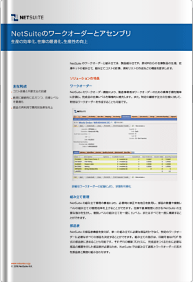 NetSuiteのワークオーダーとアセンブリ