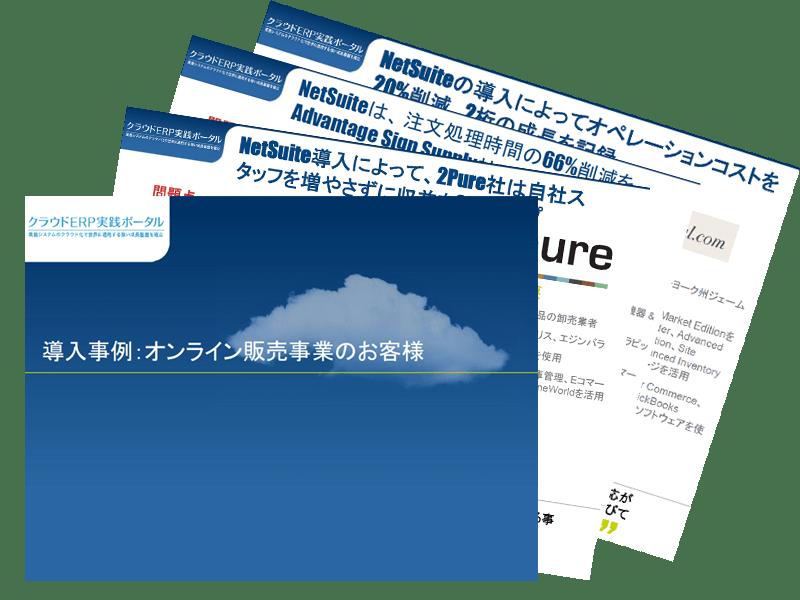 ERP導入事例(Eコマース)