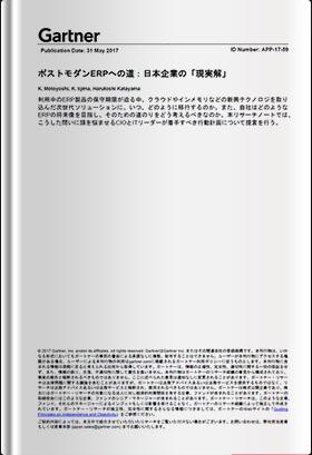 ポストモダンERPへの道<br>(ガートナーレポート)