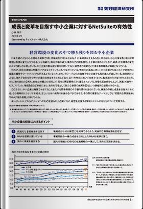 国内クラウドERP利用実態調査レポート:矢野経済研究所