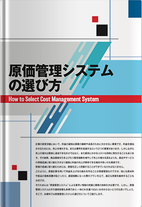 how-to-select-cost-management
