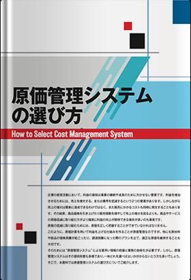 原価管理システムの選び方5つのポイント