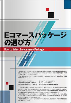 Eコマースパッケージの選び方