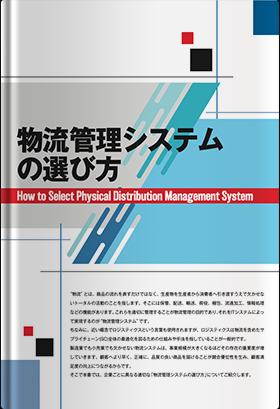 物流管理システムの選び方6つのポイント