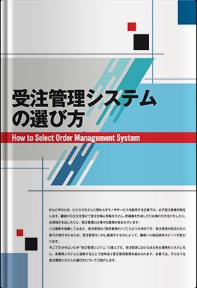 受注管理システムの選び方8つのポイント