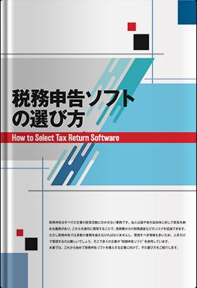 税務申告ソフトの選び方5つのポイント