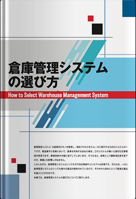 倉庫管理システムの選び方