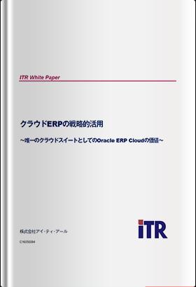 クラウドERPの戦略的活用<br>(ITR Whitepaper )