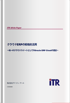 クラウドERPの戦略的活用(ITR)