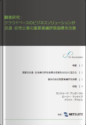 クラウドベースのビジネスソリューションが流通・卸売企業の重要業績評価指標を改善
