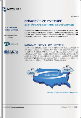 NetSuiteデータセンターの概要