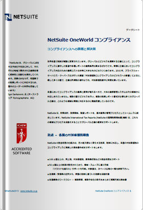 NetSuite OneWorld コンプライアンス