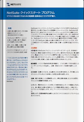 NetSuite 10ユーザー分の価格と導入費用