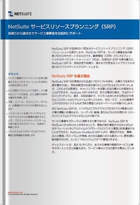 ERPのプロジェクト管理機能(NetSuite編)