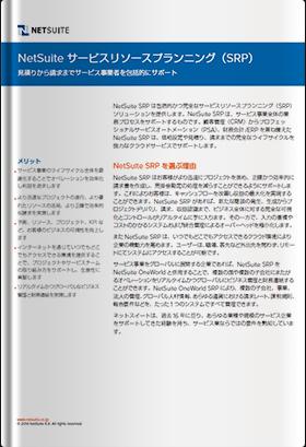 ERPのプロジェクト管理機能