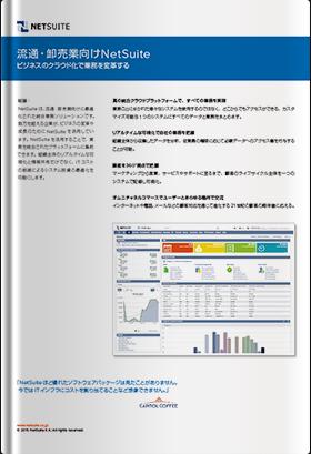 流通・卸売販売業向けNetSuite