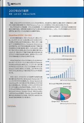 2017年のIT業界